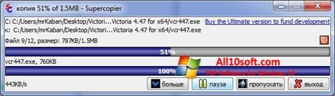 Στιγμιότυπο οθόνης SuperCopier Windows 10