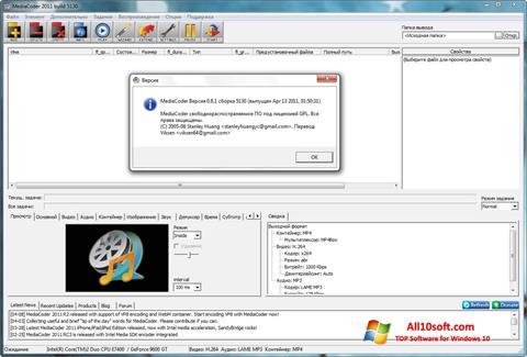 Στιγμιότυπο οθόνης MediaCoder Windows 10