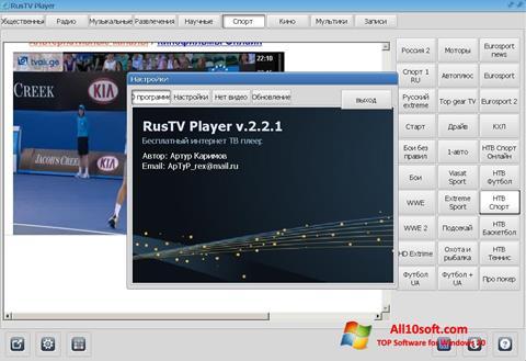 Στιγμιότυπο οθόνης RusTV Player Windows 10
