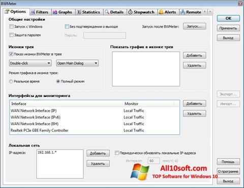 Στιγμιότυπο οθόνης BWMeter Windows 10