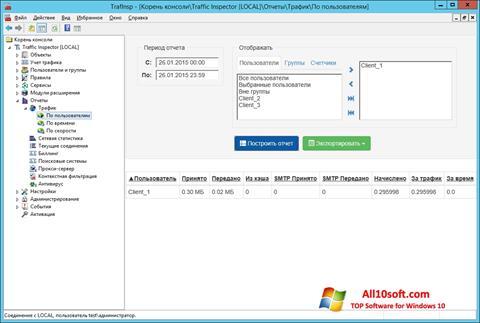 Στιγμιότυπο οθόνης Traffic Inspector Windows 10