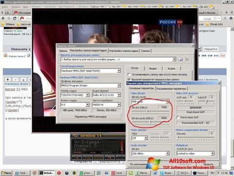 Στιγμιότυπο οθόνης Behold TV Windows 10