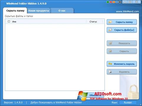 Στιγμιότυπο οθόνης WinMend Folder Hidden Windows 10